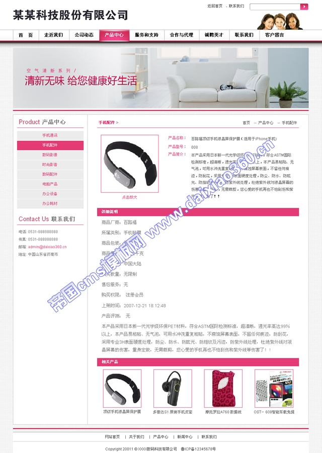 帝国cms粉色大气简约企业模板_产品内容