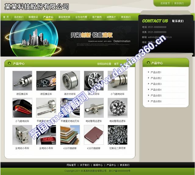 帝国企业网站之电子科技模板_产品中心