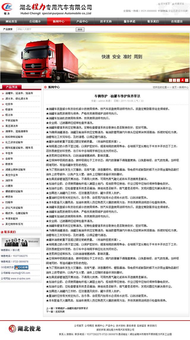 帝国cms汽车运输公司企业网站模板_新闻内容
