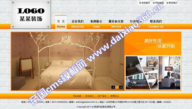 帝国cms橙色艺术装饰企业公司模板_首页