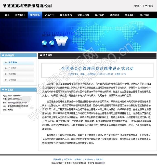 蓝黑色企业建站网站程序源码帝国cms模板_新闻内容