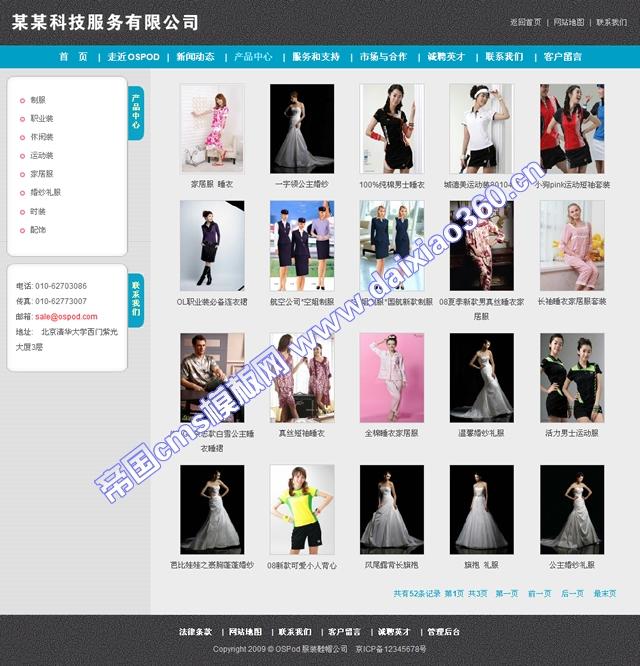帝国cms服装企业类网站模板IT白领_产品分类