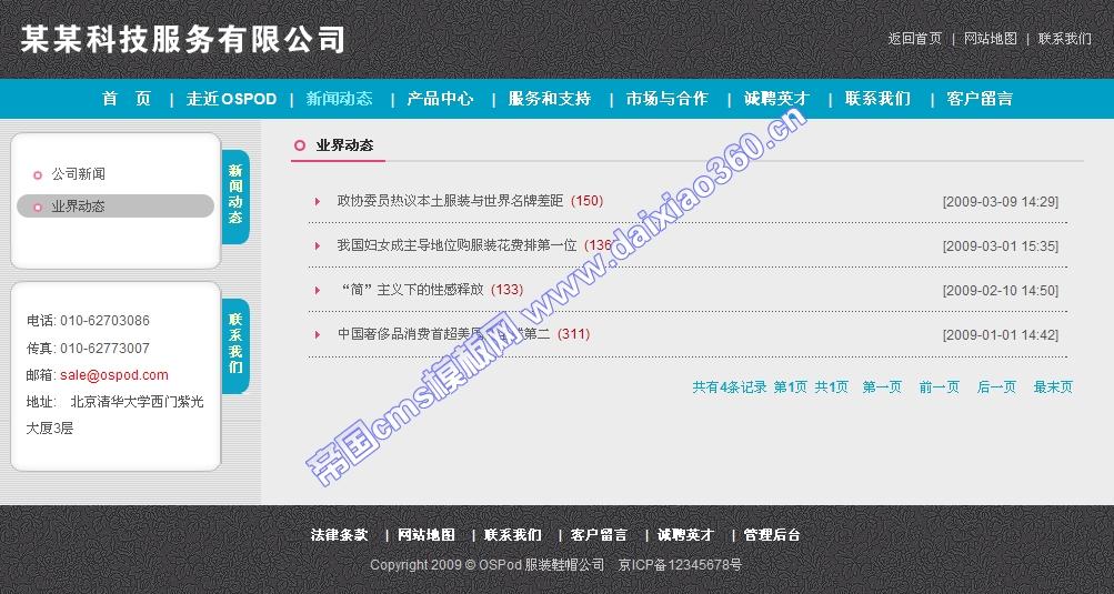 帝国cms服装企业类网站模板IT白领_业界动态