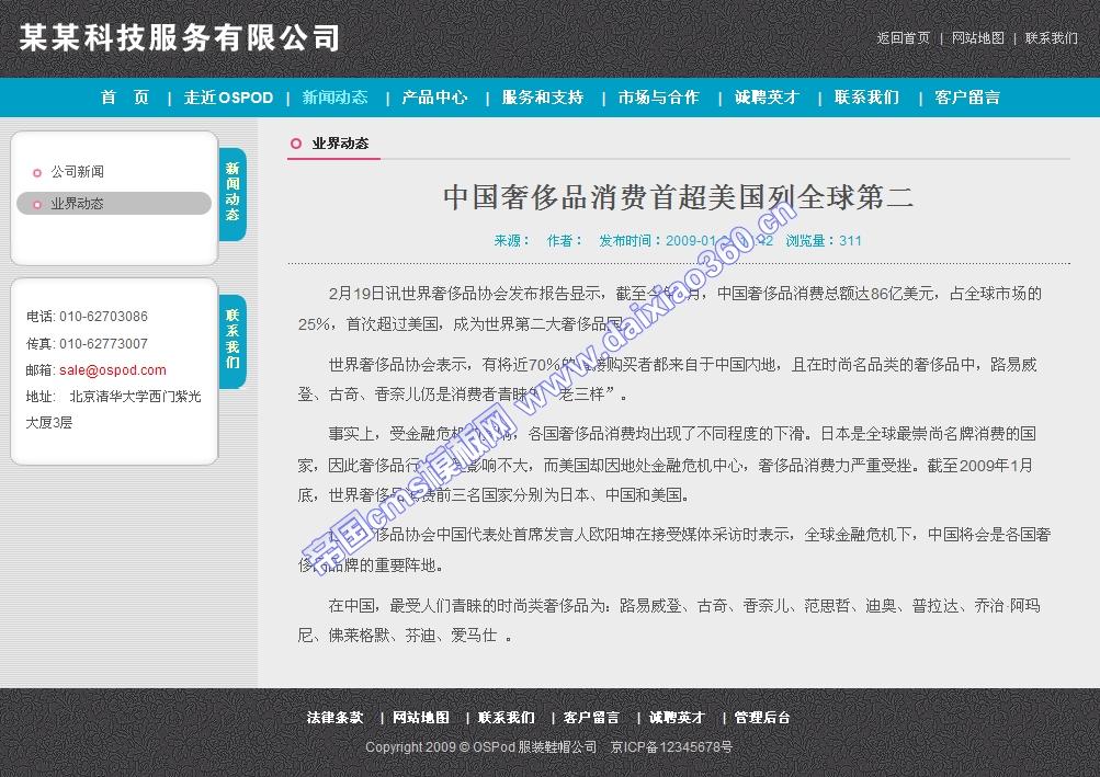 帝国cms服装企业类网站模板IT白领_新闻内容