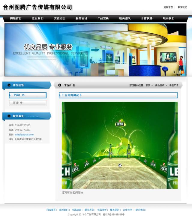 帝国cms蓝黑色广告企业模板_产品内容