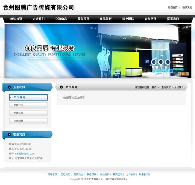 帝国cms蓝黑色广告企业模板_公司简介