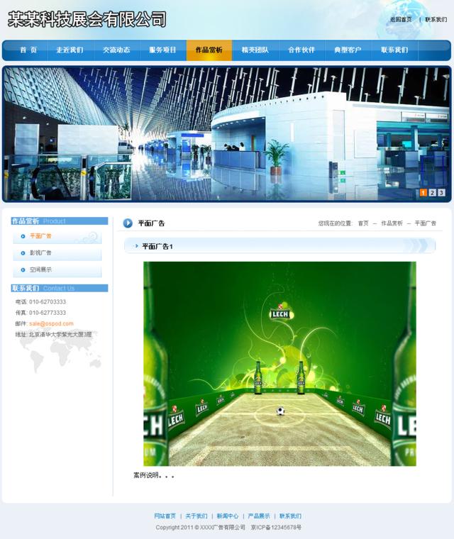 蓝色魅力广告公司帝国cms企业模板_产品内容