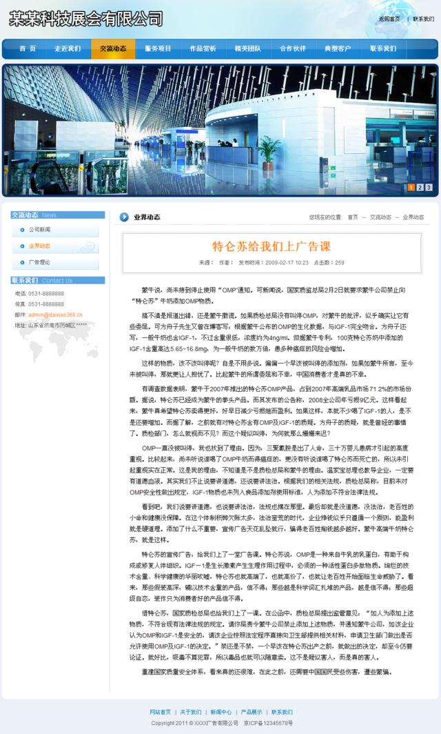 蓝色魅力广告公司帝国cms企业模板_新闻内容