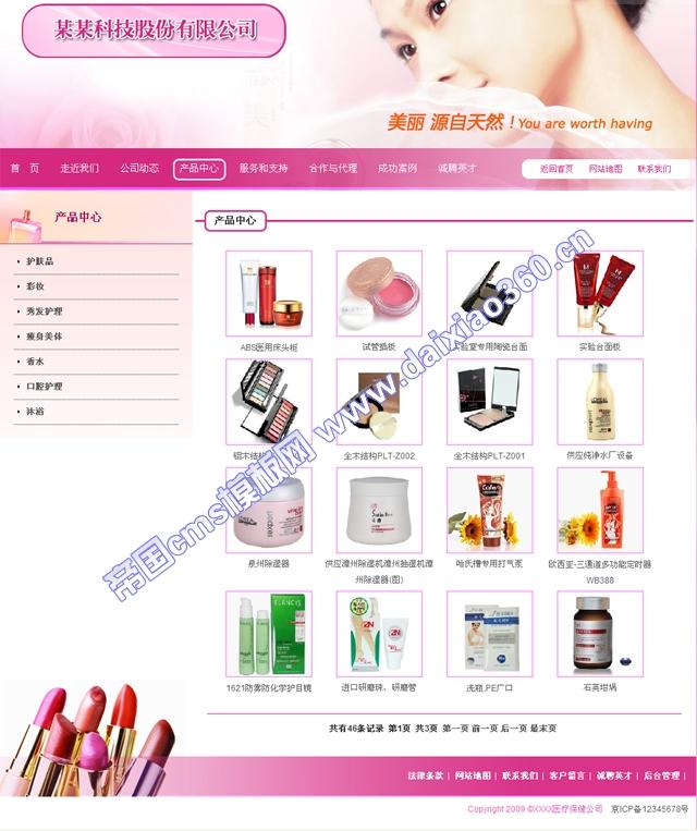 帝国cms护肤产品企业模板_产品中心