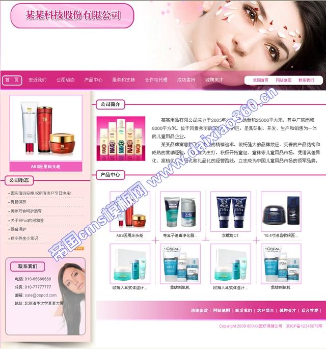 帝国cms护肤产品企业模板_首页