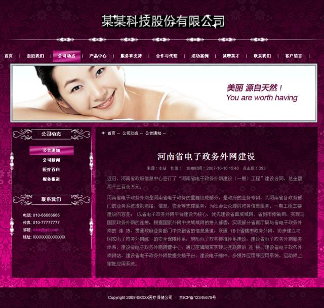 帝国紫色化妆品cms企业模板_新闻内容