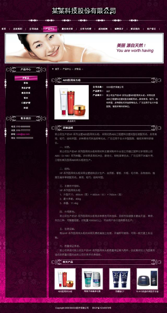 帝国紫色化妆品cms企业模板_产品内容