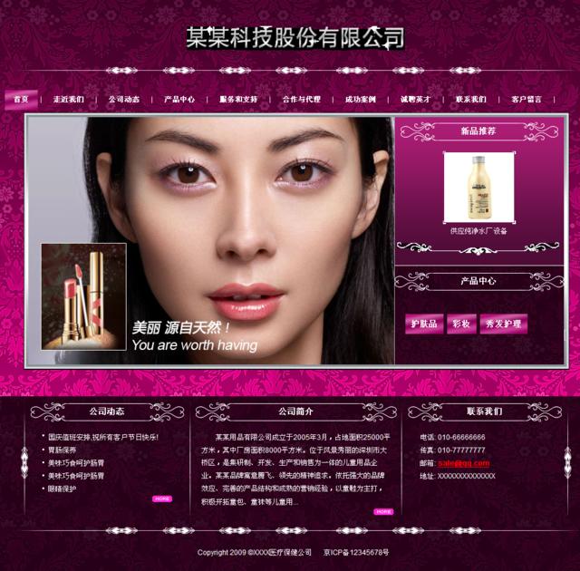 帝国紫色化妆品cms企业模板_首页