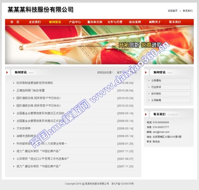帝国cms化工企业模板释放光彩_新闻列表