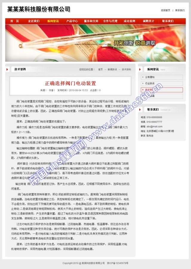 帝国cms化工企业模板释放光彩_新闻内容