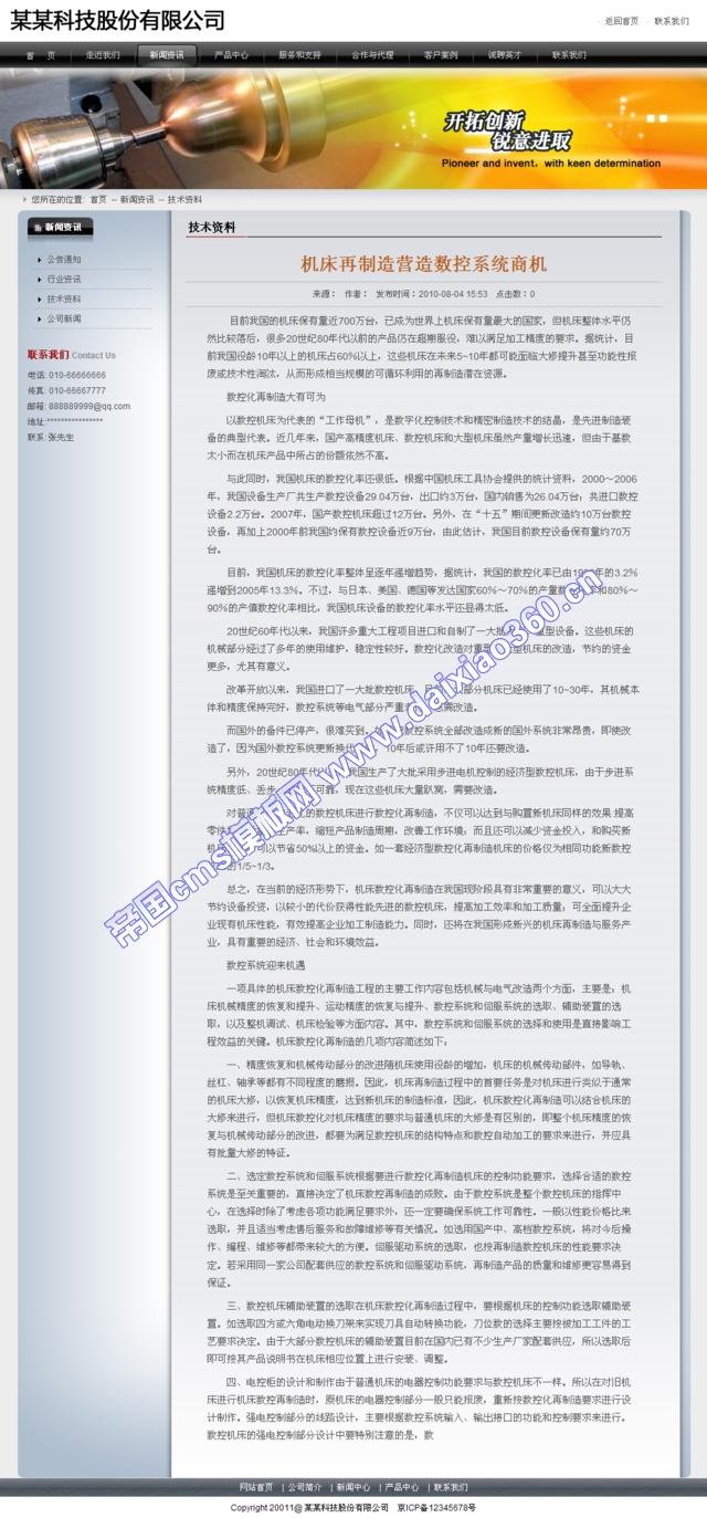 帝国黑灰色企业模板_新闻内容