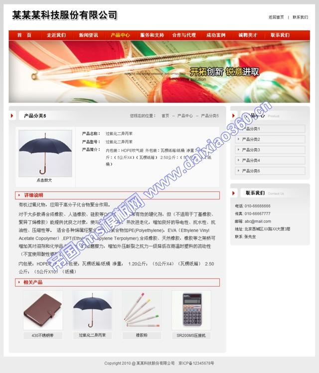 帝国cms化工企业模板释放光彩_产品内容
