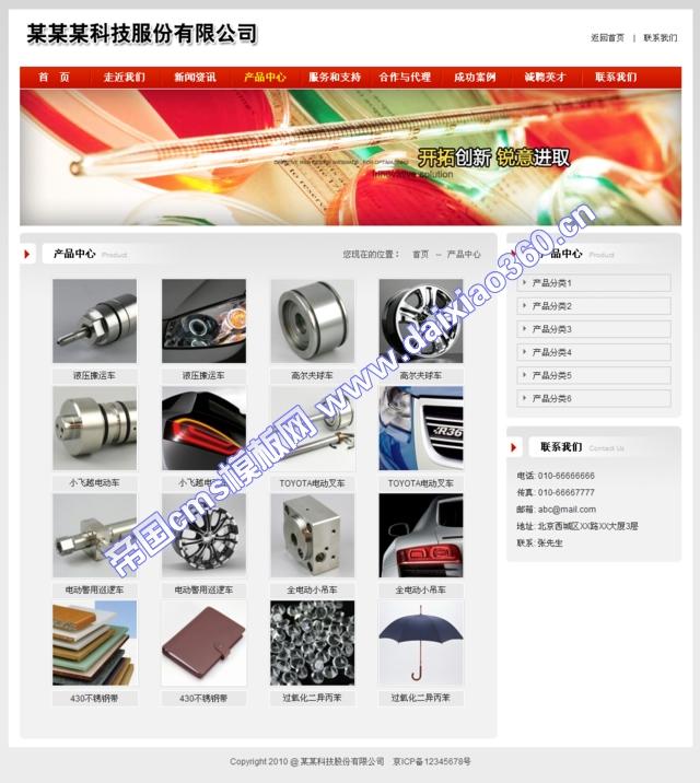 帝国cms化工企业模板释放光彩_产品列表
