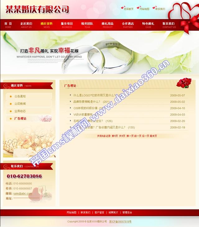 帝国cms婚庆礼仪婚纱类网站模板_新闻列表