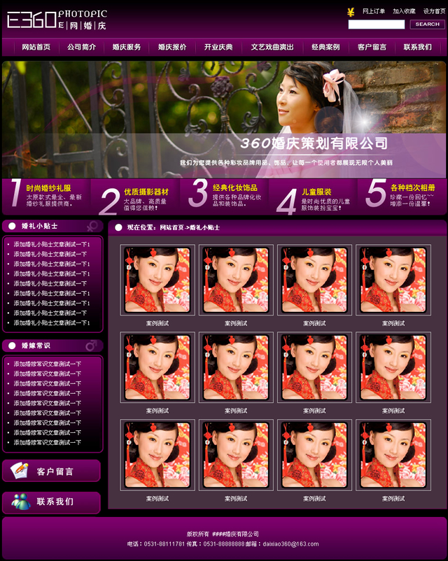 帝国cms婚庆企业大气紫色模版_图片列表