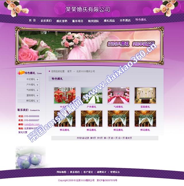帝国婚庆婚纱摄影类cms模板紫色浪漫_产品列表