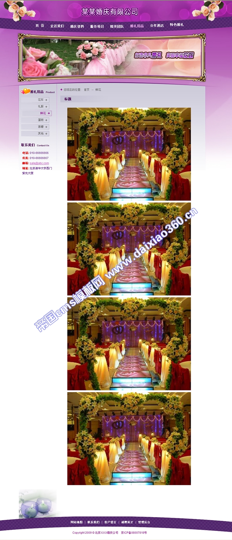 帝国婚庆婚纱摄影类cms模板紫色浪漫_产品内容