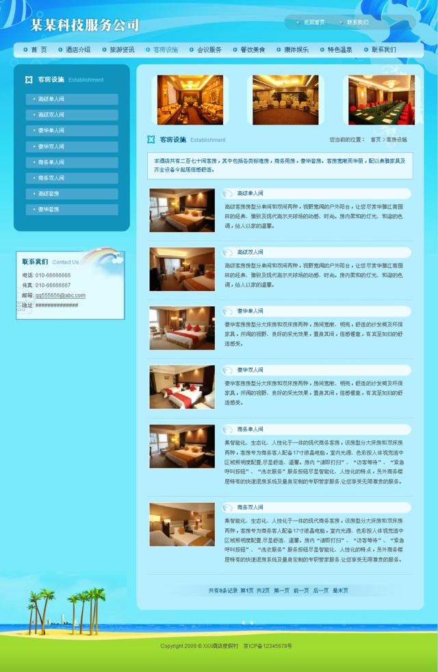 帝国cms蓝色酒店模板_图片列表