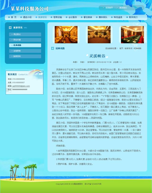 帝国cms蓝色酒店模板_新闻内容