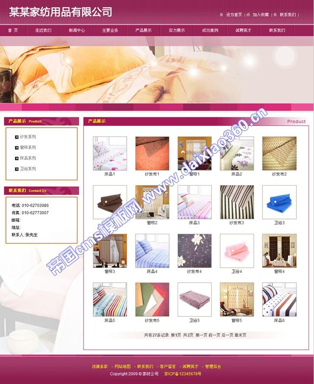 帝国家纺床品cms模板之温暖_产品展示