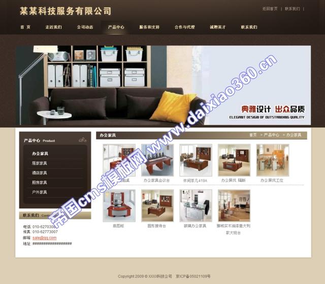 沉稳持重帝国cms家居企业模板_产品列表