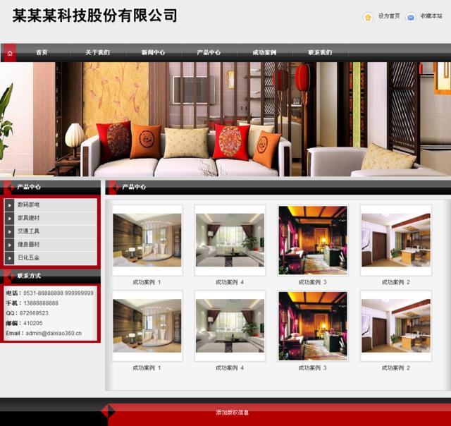 帝国cms黑红色家具企业模板_产品中心