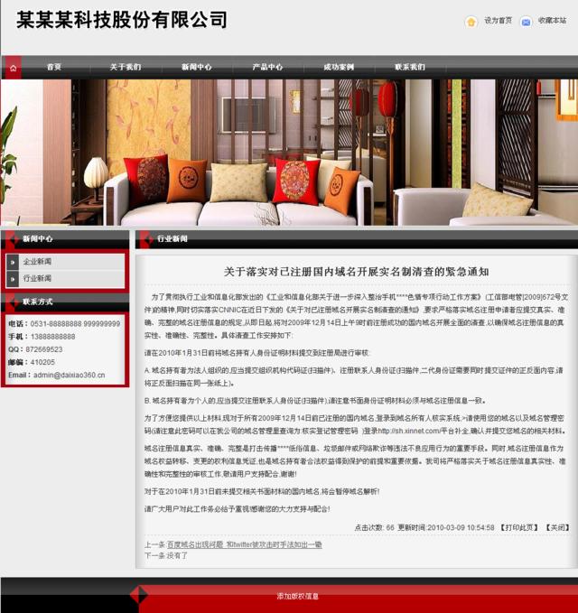 帝国cms黑红色家具企业模板_新闻内容
