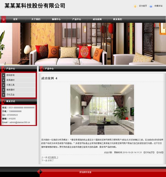 帝国cms黑红色家具企业模板_产品内容