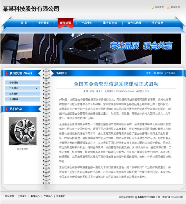 帝国cms蓝色企业模板百炼成钢_新闻内容