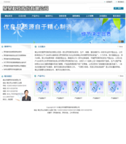 帝国cms蓝色企业模板