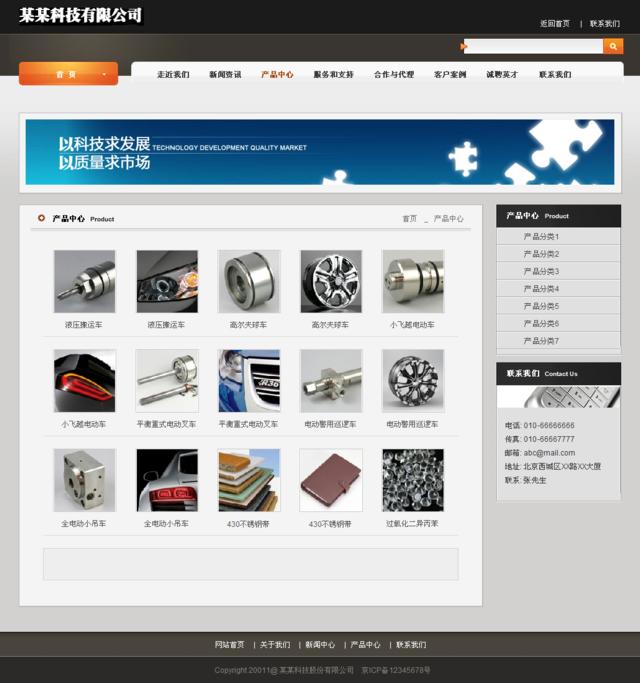 黑灰色大气企业帝国模板_产品中心