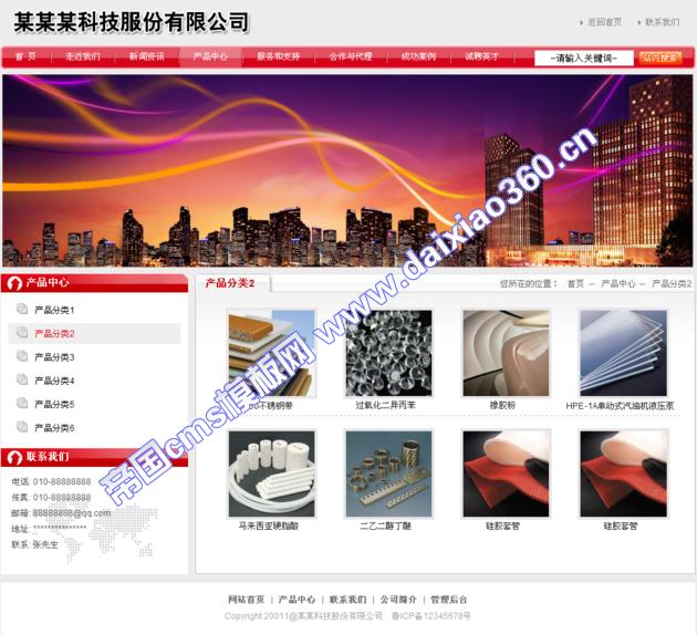 帝国cms红色企业模板_产品列表