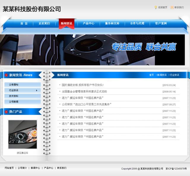 帝国cms蓝色企业模板百炼成钢_新闻列表