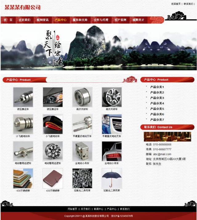 帝国cms中国风企业模板_产品中心