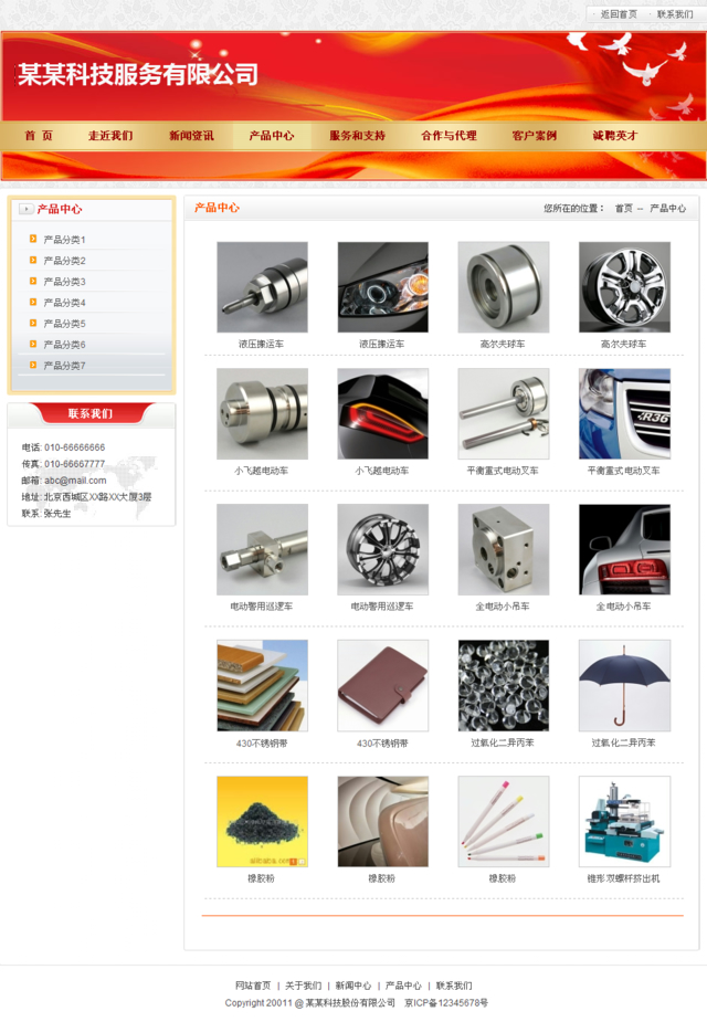 帝国cms经典红色企业模板_产品中心