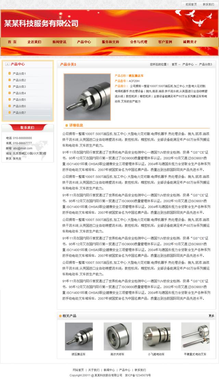 帝国cms经典红色公司企业模板_产品内容