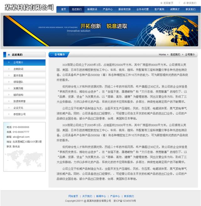 企业cms模板之蓝色地球_公司简介