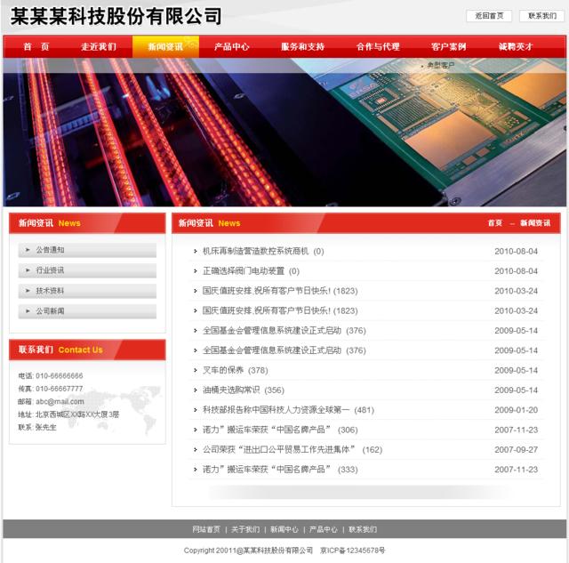 帝国cms红色模板之智慧结晶_新闻列表