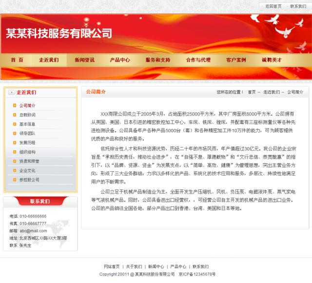 帝国cms经典红色公司企业模板_公司简介