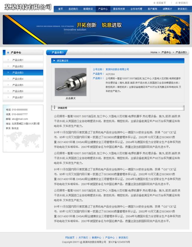 企业cms模板之蓝色地球_产品内容