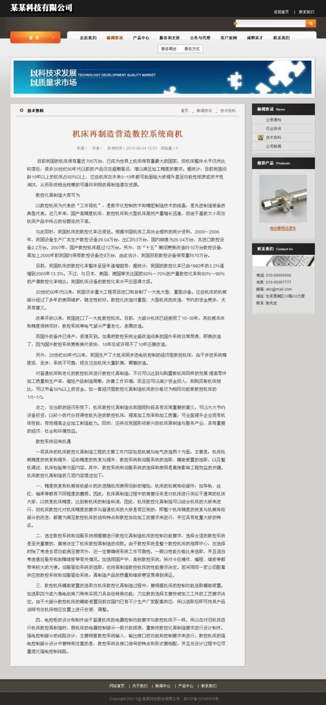 黑灰色大气企业帝国模板_新闻内容