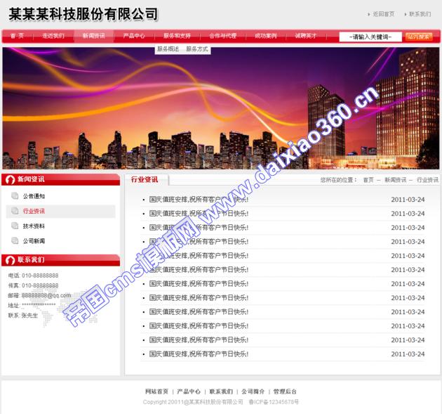 帝国cms红色企业模板_新闻列表