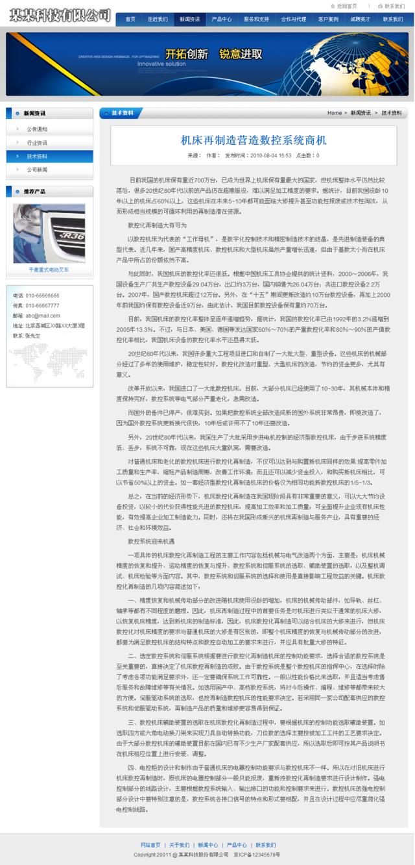 企业cms模板之蓝色地球_新闻内容