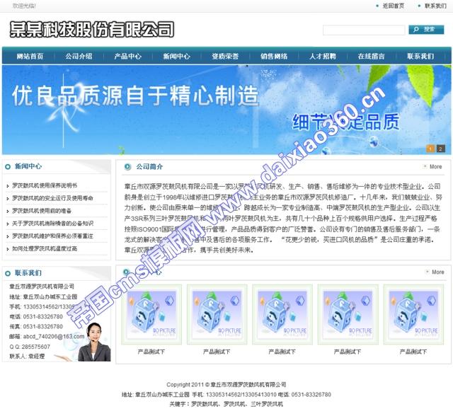 帝国cms蓝色企业模板_首页
