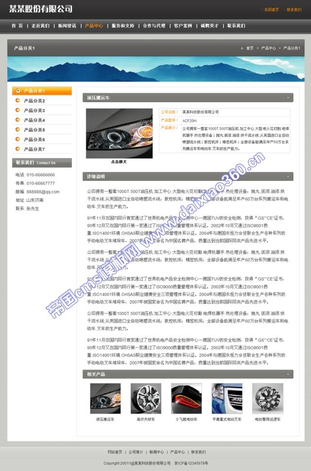 帝国cms黑色企业模板_产品内容